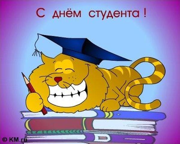 Прикольное поздравление для студентов